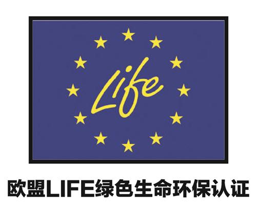 20-欧盟LIFE绿色生命环保认证